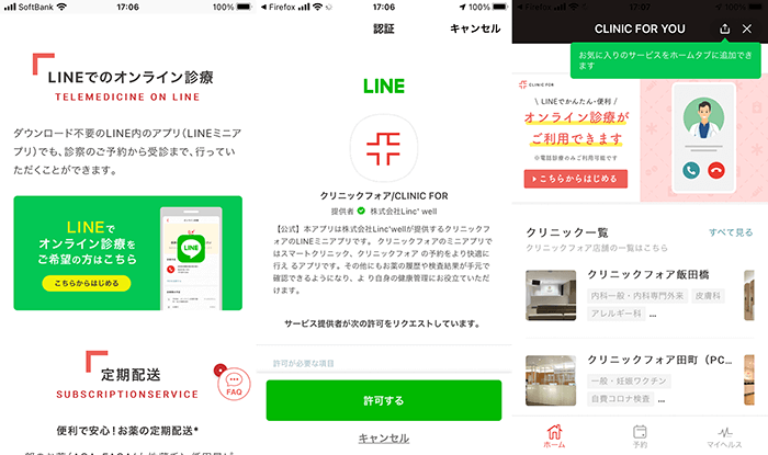 LINE診察も可能